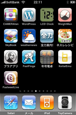 iPhone_SS_20100228_04