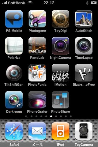 iPhone_SS_20100228_05
