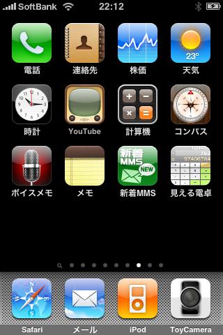 iPhone_SS_20100228_07