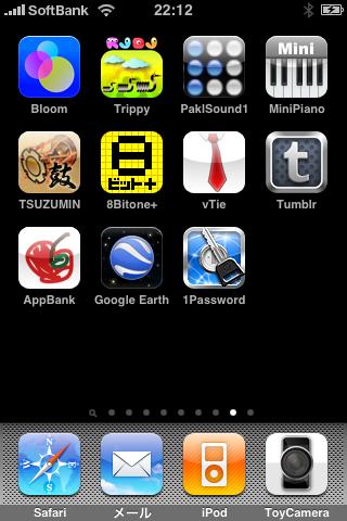 iPhone_SS_20100228_08
