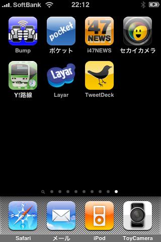 iPhone_SS_20100228_09