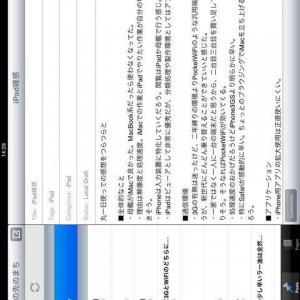 iPad雑感