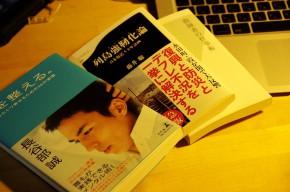 新書『指揮者の仕事術』伊東乾 著 がすごい