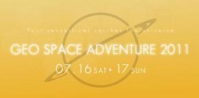GEO SPACE ADVENTUREに参加してきまっす
