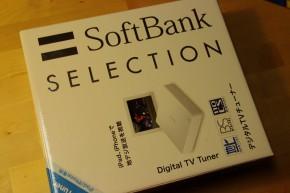 SoftBank SELECTION デジタルTVチューナーを購入