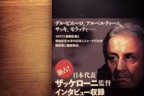 書籍「監督ザッケローニの本質」をおすすめ!