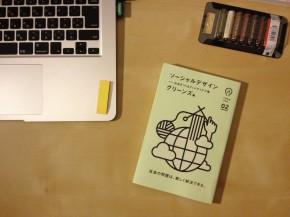 greenz.jp編「ソーシャルデザイン」にがっかり。
