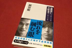 『「観察眼」遠藤保仁、今野泰幸』は、『ザッケローニの本質』の副読本 【読書感想文】
