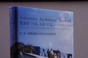 坂茂『Voluntary Architects' Network 建築をつくる。人をつくる。』