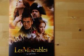 次はいつ観ようかな、映画『レ・ミゼラブル』